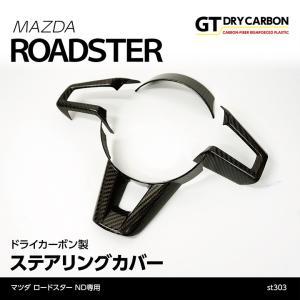 (10月初旬入荷予定)マツダ ロードスター/RF(ND)専用ドライカーボン製 ステアリングカバー (インテリア/エクステリア)st303|axisparts