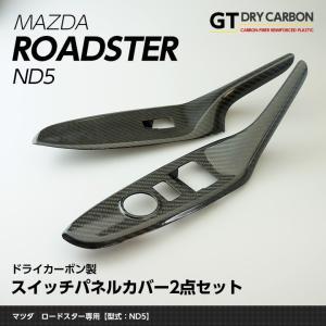 (10月初旬入荷予定)マツダ ロードスター(ND5型)専用ドライカーボン製スイッチパネルカバー2点セット (インテリア/エクステリア)/st208|axisparts