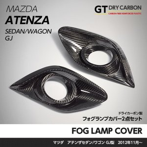 (11月末入荷予定)マツダ アテンザセダン/ワゴン(GJ型 2012年11月〜)ドライカーボン製フォグランプカバー2点(インテリア/エクステリア)/dh04|axisparts