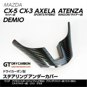 (11月末入荷予定)ドライカーボン製 マツダ用 ステアリングアンダーカバー (CX-5/CX-3/アクセラ/アテンザ/デミオ)/st234u|axisparts