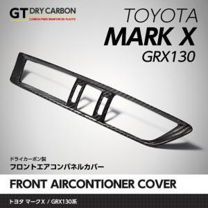 (11月末入荷予定)トヨタ マークX(GRX130系マイナー前後とも適合)ドライカーボン製フロントエアコンパネルカバー1個1セット/st130c axisparts