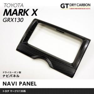 (11月末入荷予定)トヨタ マークX(GRX130系)ドライカーボン製ナビパネル1個1セット/st186 axisparts