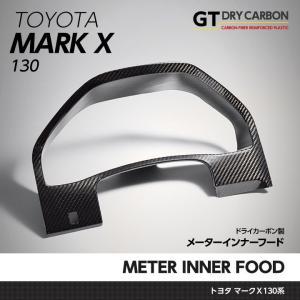 (11月末入荷予定)トヨタ マークX(GRX130系マイナー後期のみ適合)ドライカーボン製メーターインナーフード1点/st138 axisparts
