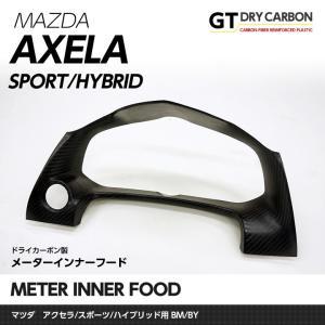 (10月初旬入荷予定)マツダアクセラ スポーツハイブリッド BM/BYドライカーボン製メーターインナーフード(インテリア/エクステリア)/st166|axisparts