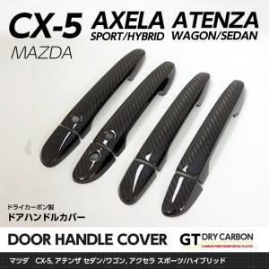 (11月末入荷予定)マツダCX-5 / CX-8 / アテンザ ワゴン,セダン / アクセラ スポーツ,ハイブリッドドライカーボン製ドアハンドルカバー8点セット/st158|axisparts