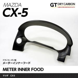マツダ CX-5専用ドライカーボン製メーターインナーフード1個セット(インテリア/エクステリア)/st164|axisparts