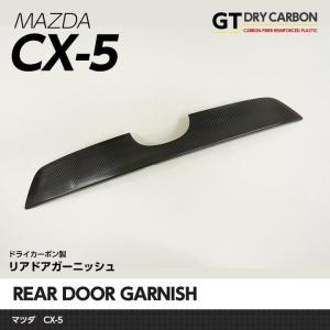 (受注生産)マツダCX-5専用ドライカーボン製リアドアガーニッシュカバー1点セット(インテリア/エクステリア)※リアエンブレムカバーとの併用不可※/st140|axisparts