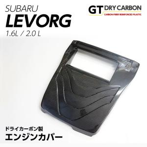 (受注生産)ドライカーボン製交換タイプ  スバル レヴォーグ (LEVOGE-VM型) エンジンカバー1点セット/rj191(※注文後納品まで90日前後) axisparts