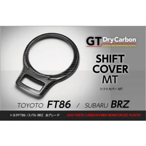 (受注生産)[GT-DRY]ドライカーボン使用!スバル BRZ/トヨタ FT86 シフトカバー[MT用/AT用共通]/rj114(※注文後納品まで90日前後) axisparts
