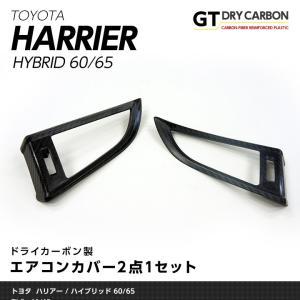 ドライカーボン製インテリアパネル トヨタ ハリアー/ハイブリッド/ガソリン/G's 型式ZSU60/65 エアコンカバー2点1セットG'sの内装にぴったり/st185 axisparts