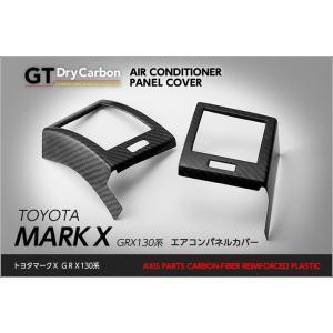(11月末入荷予定)トヨタ マークX(GRX130系マイナー前後とも適合)ドライカーボン製エアコンカバー2個1セット/st112 axisparts