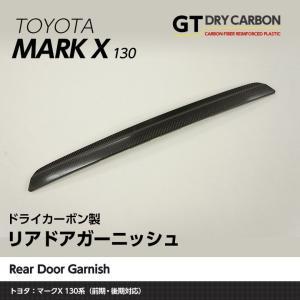 (11月末入荷予定)ドライカーボン製パネル! トヨタ マークX(GRX130系-前期/後期可)リアドアガーニッシュカバー1点セット/st143 axisparts