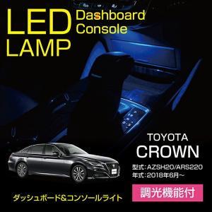 トヨタ クラウン クラウンハイブリッド  型式:AZSH20/ARS220 ダッシュボード&コンソールランプキット(メール便発送※時間指定不可!)|axisparts