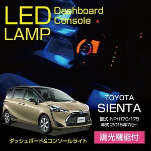 トヨタ シエンタ(NHP170/175 / 平成27年7月〜現行)調光機能付き!8色選択可!高輝度3チップLED仕様!ダッシュボード&コンソールランプキット(C)|axisparts