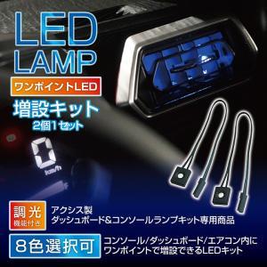 1LED汎用インナーランプ2個1セット全車種対応フットランプ/グローブボックス/コンソール/8色から自由に選択可能(メール便発送)(S)|axisparts