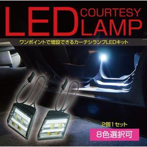 8色から自由に選択可能 4LED汎用カーテシランプ2個1セット 全車種対応 しっかり足元照らすカーテシランプ ドアランプ/フットランプ(S) axisparts