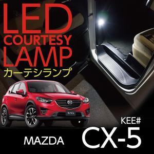 LEDカーテシランプ2個1セットMAZDA CX-5専用前席2個LEDは8色から選択可能!しっかり足元照らすカーテシランプ(マツダ CX-5専用) axisparts