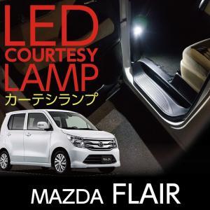 LEDカーテシランプ2個1セットMAZDA フレア専用前席2個LEDは8色から選択可能!しっかり足元照らすカーテシランプ(マツダ フレア専用) axisparts