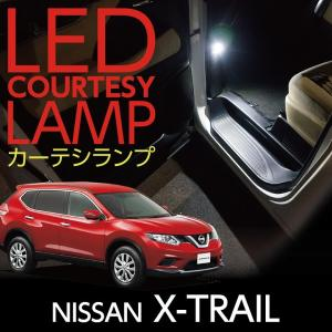 LEDカーテシランプ2個1セット日産 エクストレイル専用前席2個LEDは8色から選択可能!しっかり足元照らすカーテシランプ(日産 エクストレイル専用) axisparts