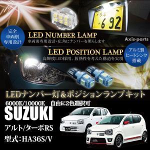 スズキ アルト/ターボRS(型式:HA36S/V)専用LEDナンバー灯ユニット&ポジションランプキット 2個1セット3色選択可!高輝度3チップLED(C)(S) axisparts