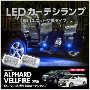 LEDカーテシランプ2個1セットトヨタ アルファード/ヴェルファイア専用(30系 EX / G / SR 専用)8色選択可!ユニット交換タイプクロームメッキケースクリス axisparts