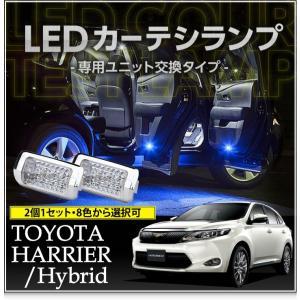LEDカーテシランプ2個1セットトヨタ ハリアー(ZSU/AVU:60/65系)ハイブリッド・マイチェン後も適合!ユニット交換タイプ axisparts
