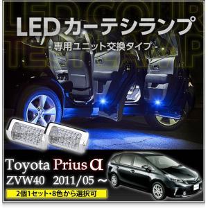 LEDカーテシランプ2個1セットトヨタ プリウスα専用(ZVW40/41)8色選択可!ユニット交換タイプクロームメッキケースクリスタルカットレンズ採用 axisparts