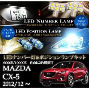マツダ CX-5【KE/KF】専用LEDナンバー灯専用バルブ&ポジションランプキット 2個1セット【メール便発送※時間指定不可】 axisparts