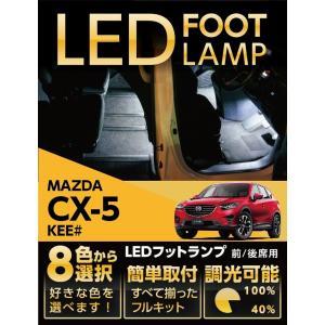 LEDフットランプ マツダ CX-5(KE/KF)専用 axisparts