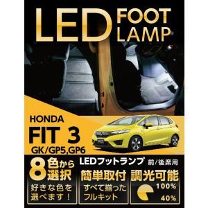 LEDフットランプ ホンダ フィット3/ハイブリッド専用 axisparts