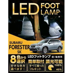 LEDフットランプ スバル フォレスター(型式:SK) 8色選択可!調光機能付き しっかり足元照らすフットランプキット 送料無料 axisparts