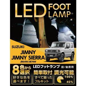 送料無料商品 LEDフットランプ スズキ ジムニー/ジムニー シエラ専用【JB64W/JB74W】8色選択可!調光機能付き|axisparts