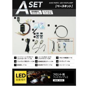 送料無料商品 LEDフットランプ スズキ ジムニー/ジムニー シエラ専用【JB64W/JB74W】8色選択可!調光機能付き|axisparts|11