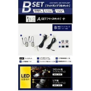 送料無料商品 LEDフットランプ スズキ ジムニー/ジムニー シエラ専用【JB64W/JB74W】8色選択可!調光機能付き|axisparts|12