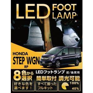 LEDフットランプ ホンダ ステップワゴンスパーダ専用 RP1/2 純正には無い明るさ!8色選択可!調光機能付きフットランプキット axisparts
