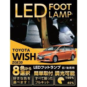 LEDフットランプ トヨタ ウィッシュ(ZGE20) axisparts