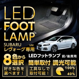 LEDフットランプ スバル レヴォーグ VM専用 axisparts
