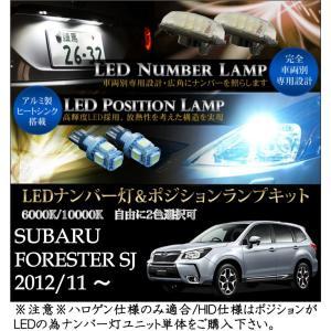 スバル フォレスター【SJ型】専用LEDナンバー灯ユニット&ポジションランプキット 2個1セット2色選択可!LEDハロゲン仕様車のみ対応/HID仕様【C】 axisparts