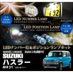 スズキ ハスラー(MR31)2014/01〜 専用LEDナンバー灯ユニット&ポジションランプキット 2個1セット2色選択可!高輝度3チップLED(C)(S)|axisparts