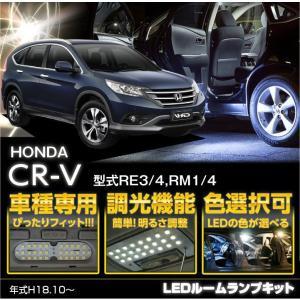 専用基板NEWバージョン!調光機能付き!3色選択可!高輝度3チップLED仕様!ホンダ CR-V 型式RE3/4,RM1/4LEDルームランプ【C】|axisparts