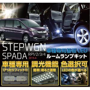 専用基板NEWバージョン!調光機能付き!3色選択可!高輝度3チップLED仕様!ホンダ ステップワゴン/スパーダ【RP1/2/3/4】LEDルームランプ【C】|axisparts