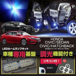 ホンダ シビック 【型式:FC1】 【年式:2017年9月〜】 車種専用LED基板 調光機能付き!3色選択可! 高輝度3チップLED仕様! LEDルームランプ【C】|axisparts