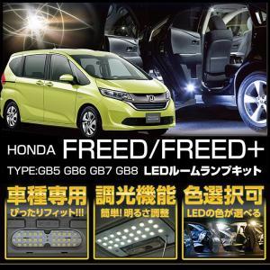 ホンダ 新型フリード/フリードプラス(GB5/6/7/8)車種専用LED基板調光機能付き!3色選択可!高輝度3チップLED仕様!LEDルームランプ(C)|axisparts