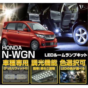 専用基板NEWバージョン!NEWバージョン!調光機能付き!3色選択可!高輝度+3チップLED仕様!ホンダ N-WGN/カスタム【エヌワゴンJH1/2】LEDルームランプ【C】|axisparts