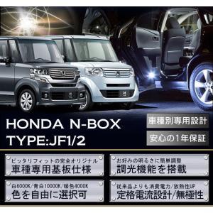 専用基板NEWバージョン!調光機能付き!3色選択可!高輝度3チップLED仕様!ホンダ N-BOX/CUSTOM【エヌボックス/カスタム】LEDルームランプ+B552【C】|axisparts