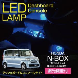 ホンダ N-BOX(型式:JF3/4)調光機能付き!8色選択可!高輝度3チップLED仕様!ダッシュボード&コンソールランプキット(メール便発送※時間指定不可!) axisparts