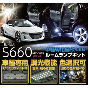 専用基板NEWバージョン!調光機能付き!3色選択可!高輝度3チップLED仕様!ホンダ S660【型式:DBA-JW5】LEDルームランプ【C】|axisparts