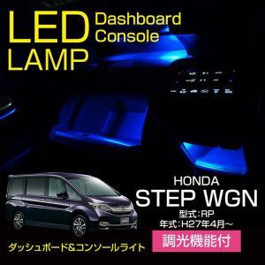 ホンダ ステップワゴン(型式:RP)調光機能付き!8色選択可!ダッシュボード&コンソールランプキット(メール便発送※時間指定不可!)|axisparts