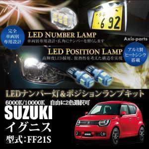 スズキ イグニス(型式:FF21S)専用LEDナンバー灯ユニット2個1セット&ポジションランプキット 2個1セット3色選択可!高輝度3チップLED(C)(S) axisparts
