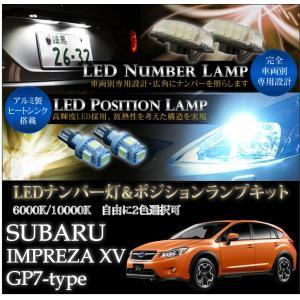 スバル インプレッサXV【GP7/GPEハイブリッド適合】専用LEDナンバー灯ユニット&ポジションランプキット 2個1セット2色選択可!高輝度3チップLED【C】 axisparts